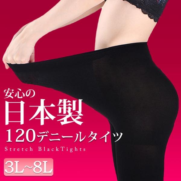 日本製!120デニール黒タイツ